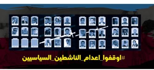السفارة البريطانية يدين أحكام الحوثيين بإعدام 30 مختطفا مدنيا