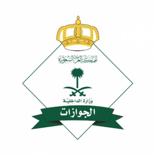 """بيان/الجوازات السعودية توجه اعلان هام لليمنيين حاملي هوية """"زائر"""" في المملكة"""