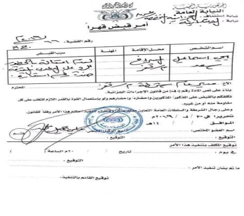 النيابة الجزائية بعدن تصدر اوامر بالقبض على قيادي اخواني بتعز