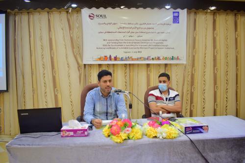 ورشة تعريفية للمنظمات العامة في مشروع استعادة سبل العيش بسيئون :