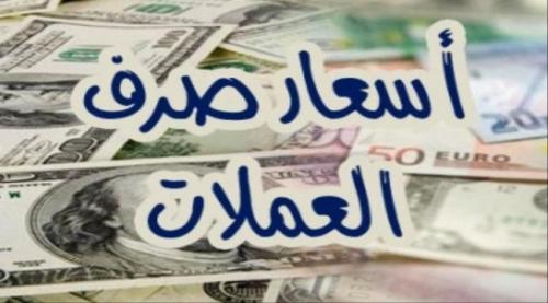 الدولار والريال السعودي تتراجع أمام الريال اليمني .. أسعار الصرف صباح يوم الخميس