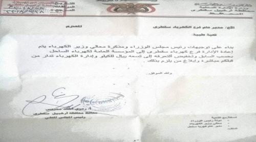 توجيهات عبثية هدفها تعطيل خدمة الكهرباء في سقطرى وتفعيل أزمة الانقطاعات