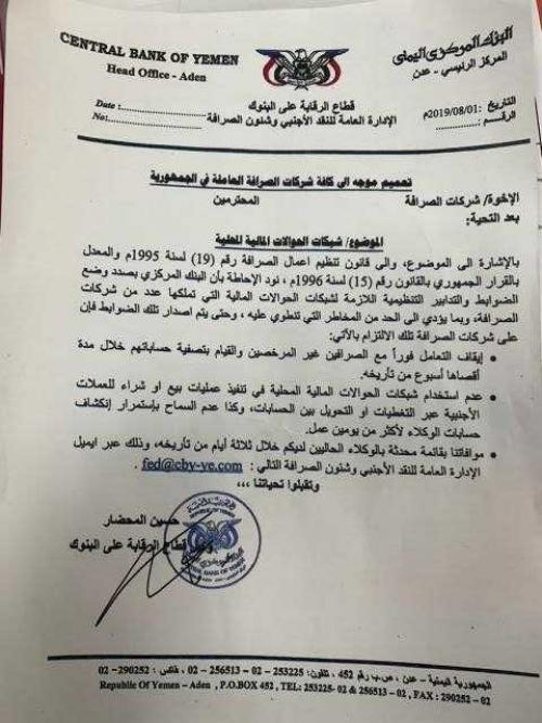 شاهد/البنك المركزي اليمني يوجه تعميم هام لشركات الصرافة بكافة المحافظات (وثيقة)