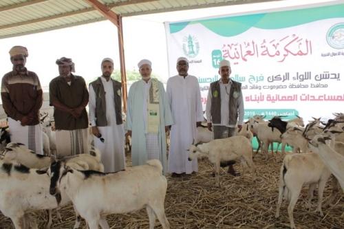 الجمعية الإسلامية تدشن المكرمة العُمانية في موسمها السادس عشر بالمكلا