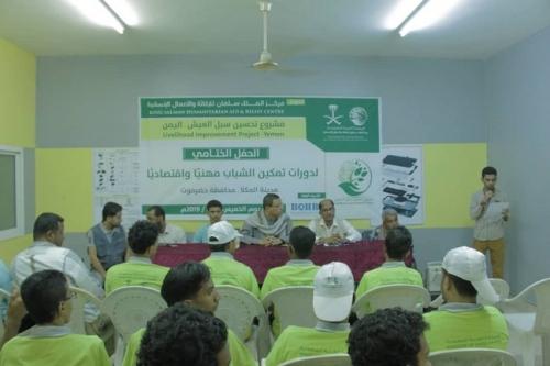 مركز الملك سلمان للإغاثة يختتم دورات تمكين الشباب في مدينة المكلا