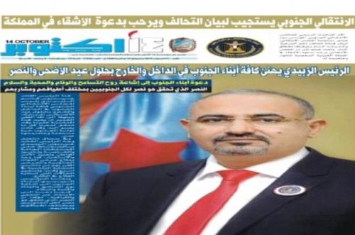 """صورة الزبيدي تتصدر صحيفة """"14 أكتوبر"""" الحكومية في أول صدور عقب سيطرة الإنتقالي على عدن"""