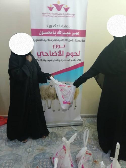 برعاية كريمة من الدكتور عمر بامحسون مؤسسة الامل النسوية توزع اضاحي العيد