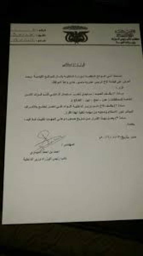الميسري يعزل مدير #أمن_عـدن ولحج وقائد أمني رفيع ويحيلهم للتحقيق