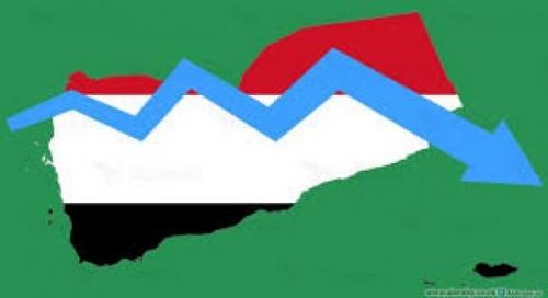 الاقتصاد اليمني في خطر و 35 % من كبرى الشركات تغلق أبوابها
