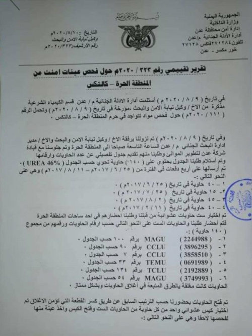 عاجل/تعرف/اللجنة المكلفة بفحص حاويات ميناء عدن تصدر تقريرها النهائي (نص التقرير)