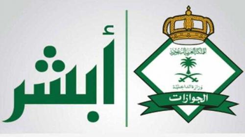 توضيح هام من الجوازات السعودية بشأن هوية مقيم الرقمية