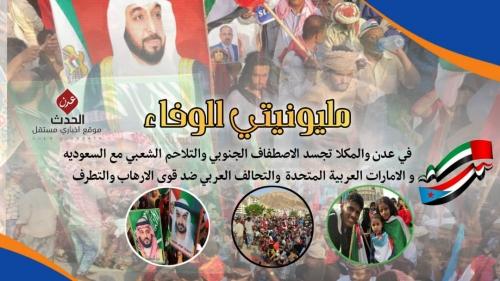 """شاهد جرافيك /مليونية """"الوفاء للإمارات"""" نجدد الوفاء لسعودية وللامارات والتحالف"""