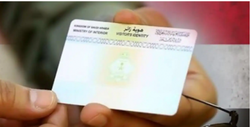 مكرمة سعودية جديدة لليمنيين حاملي هوية زائر