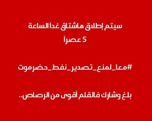 سياسيون واعلاميون وناشطون حضارم يطلقون حملة دعم لقيادتهم لوقف تصدير النفط الحضرمي