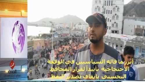 شاهد الفيديو/أبرز ما قاله السياسيين في الوقفة الاحتجاجية  تأييداً لقرار المحافظ البحسني  بإيقاف تصدير النفط
