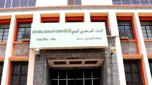 هام/البنك المركزي يصدر اعلان هام بشأن المشتقات النفطية
