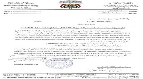 الشرعية/تتجاهل المذكرات والتحذيرات بشأن انهيار كهرباء عدن