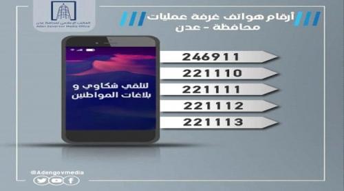 عمليات عدن تخصص (5) أرقام لتلقي بلاغات وشكاوي المواطنين