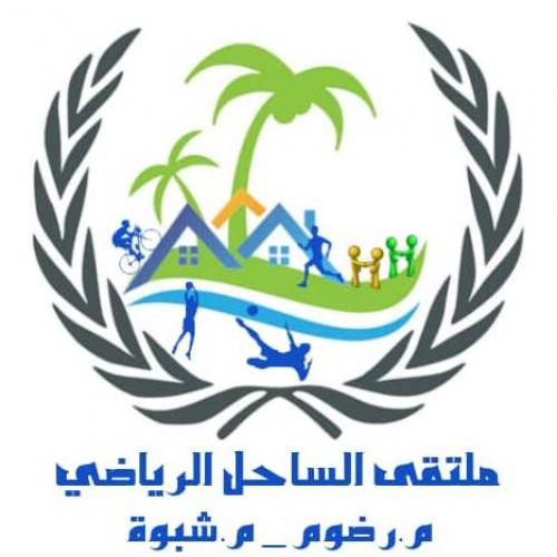اليوم ..انطلاق منافسات بطولة دوري  ملتقى الساحل رياضي برضوم/ شبوة.