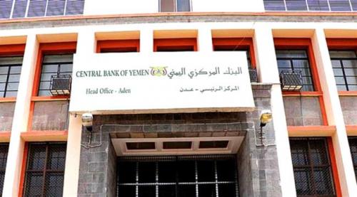 عاجل/مصدر: 3 مليار دولار وديعة سعودية مرتقبة للمركزي اليمني