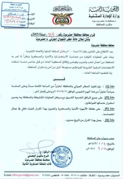 المحافظ البحسني يصدر قرارًا بشأن إعلان حالة حظر التجوال الجزئي بمحافظة حضرموت