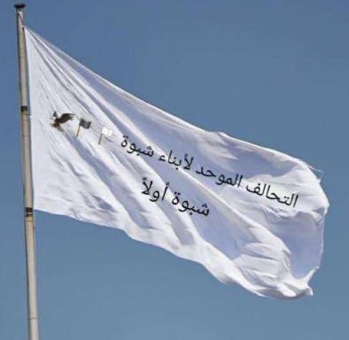 التحالف الموحد لأبناء شبوه يستنكر تسليم بيحان للحوثي ويحمل شرعية توابع هذا التخاذل المكشوف .