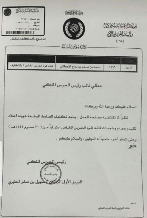 شاهد.. خليفة عبد العزيز الفغم في أول ظهور رسمي مرافقًا للملك سلمان