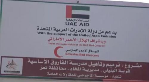 """الإمارات تفتتح سادس مدرسة في المخا ضمن مشروع """"العودة إلى المدرسة"""""""