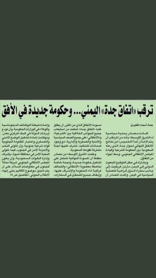 صحيفة الشرق الأوسط تنشر تفاصيل جديدة عن اتفاق جده تفاصيل خاصة