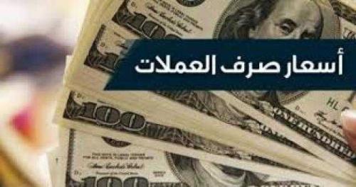 اسعار الصرف وبيع العملات الاجنبية بالعاصمة عدن