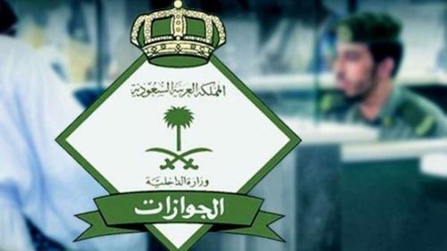 لجميع الوافدين وبدون مقابل.. السعودية تمدد صلاحية تأشيرة الخروج النهائي آلياً