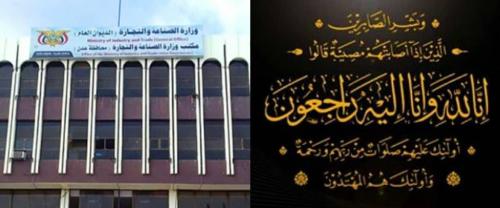 قيادة وزارة الصناعة ومكتبها بعدن تعزي  المهندس محمد عبادي في وفاة عمه