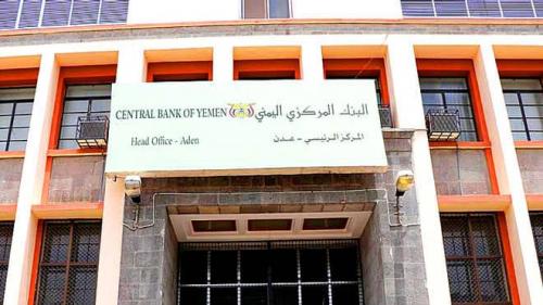 المركزي يدعو البنوك التجارية إلى استكمال إجراءات الطلب لاستيراد السلع الأساسية ضمن الدفعة 41 من الوديعة السعودية
