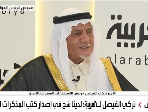 الأمير الفيصل يكشف عن أول دولة إسلامية اعترفت بالملك عبدالعزيز ملكاً على الحجاز ونجد