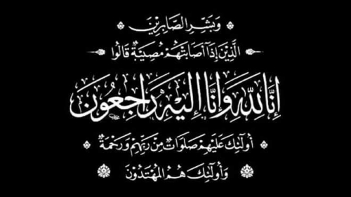 الشيخ عصام هزاع يعزي الاستاذ عبد الكريم شايف واخوانه في وفاة والدتهم