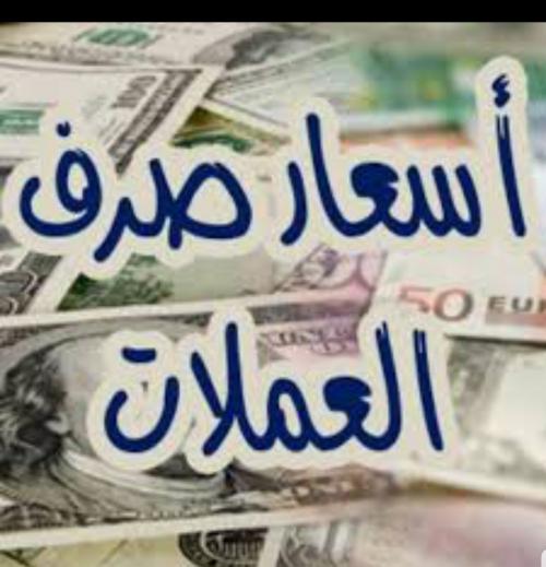 سعر الصرف وبيع العملات مساء الاربعاء بالعاصمة عدن