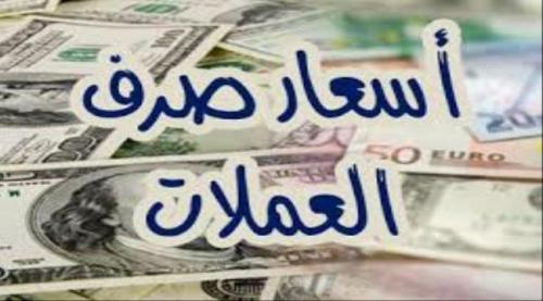 اسعار صرف الريال اليمني مقابل العملات الأجنبية في محلات الصرافة صباح اليوم