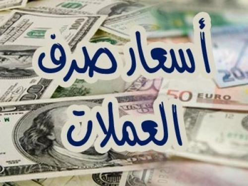 أسعار صرف العملات الاجنبية مقابل الريال اليمني مساء اليوم الثلاثاء 13 نوفمبر