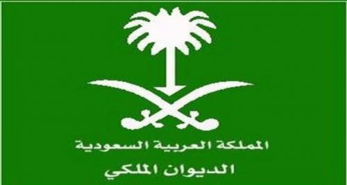وفاة والدة امير سعودي