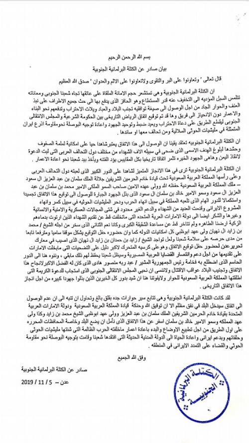 الكتلة البرلمانية الجنوبية تبارك توقيع اتفاق الرياض التاريخي