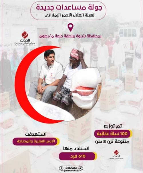 """إنفوجرافيك/بدعم إماراتي """"الهلال الأحمر"""" يسير قافلة إغاثية لأهالي منطقة جلعه بمحافظة بشبوة."""