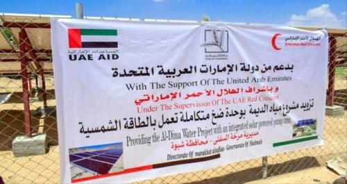 الإمارات ترفد مستشفيات الساحل الغربي بالأدوية ووتبنى مشاريع تنموية في حضرموت