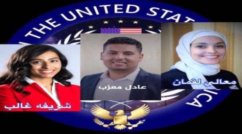 تعرف/من هم اليمنيون المتنافسون في السباق الأمريكي؟