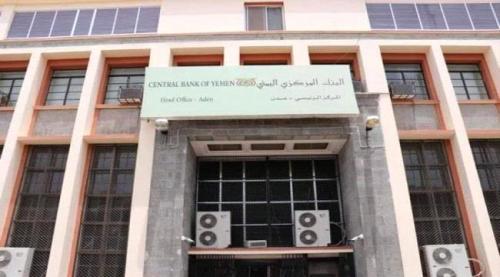البنك المركزي عدن يدفع بمصارفة لنفط عدن ويشدد على المستوردين توريد قيمة مبيعاتهم يوميا