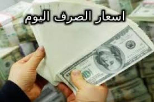 تعرف/أسعار صرف الريال أمام العملات الاجنبية والعربية