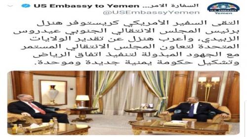 تعرف/ماذا قالت سفارة أمريكا عن لقاء سفيرها بالرئيس الزُبيدي؟
