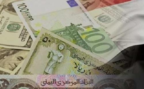 تحديث بأسعار العملات الأجنبية مقابل الريال اليمني