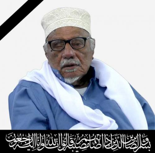 وزراء وسفراء وأكاديميين ومسؤولين يعزون في وفاة فقيد الوطن علي عبدالرحيم باجمال (العمدة)