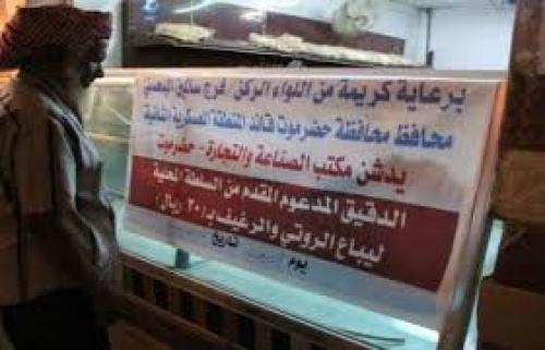 ضمن مبادرة البحسني للتخفيف عن المواطنين.. تدشين المرحلة الاولى لدعم المخابز في #حضـرموت