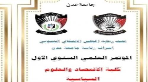 العاصمة عدن على موعد مع حدث اقتصادي هام سينقل في بث مباشر على القنوات الفضائية